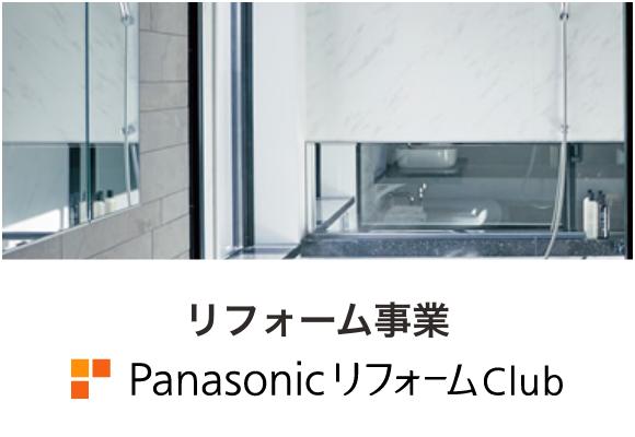 リフォーム事業 PanasonicリフォームClub