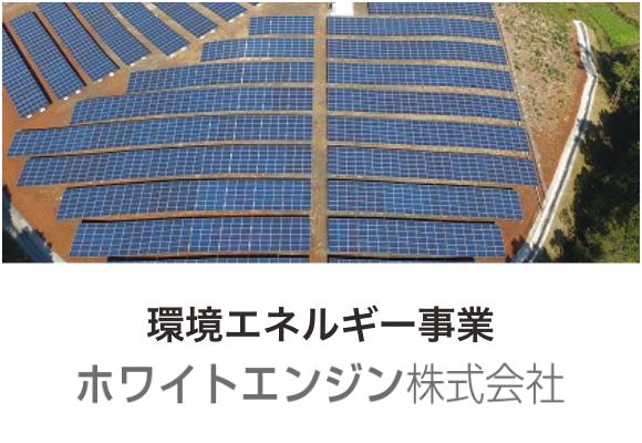 環境エネルギー事業 ホワイトエンジン株式会社